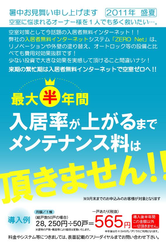 http://access-e.co.jp/blog/%E6%9A%91%E4%B8%AD%E8%A6%8B%E8%88%9E%E3%81%84.jpg