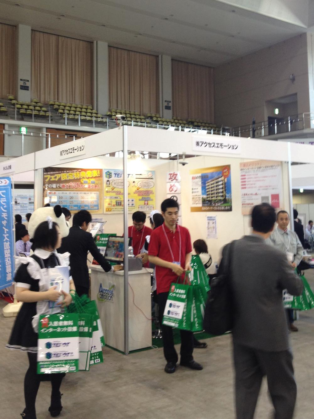 「賃貸住宅フェア2012in福岡」へのご来場ありがとうございまし ...