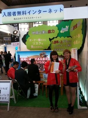 賃貸住宅フェア2011in福岡.jpg