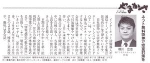 ふくおか経済2-500.jpg