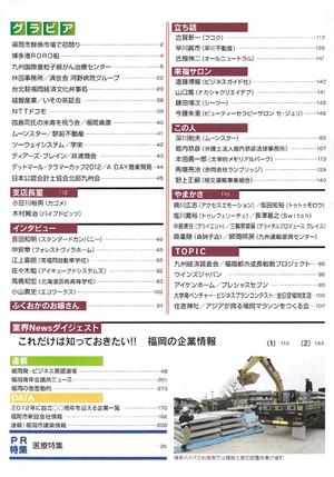 ふくおか経済3-500.jpg