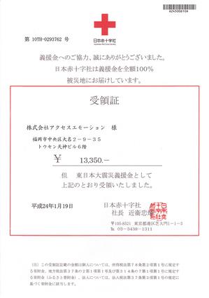 赤十字受領書.jpg