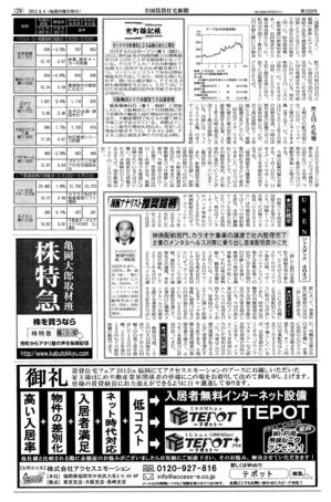 20120605賃貸住宅新聞―広告―.jpg