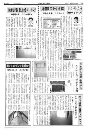 20120605賃貸住宅新聞―親川―.jpg