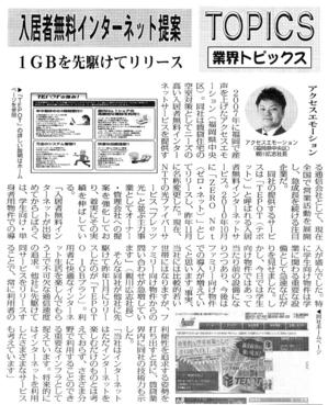 20120605賃貸住宅新聞―親川ピックアップ―.jpg