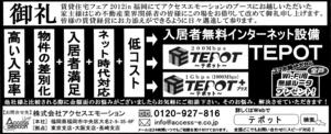 20120605賃貸住宅新聞―広告ピックアップ―.jpg